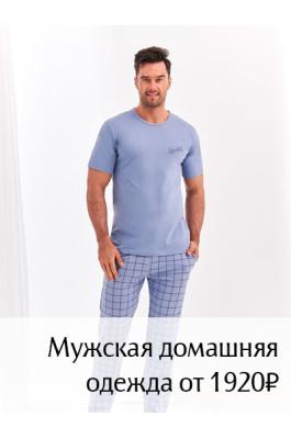 Мужская одежда для дома