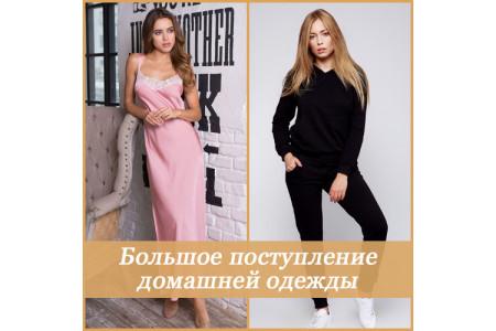 Большое поступление домашней одежды