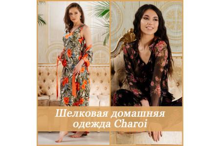 Шелковая домашняя одежда Charoi