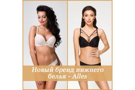 Новый бренд нижнего белья - Alles