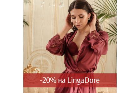 Скидка 20% на всю одежду и белье LingaDore