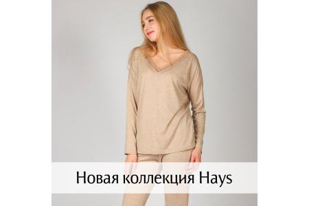 Новая коллекция Hays