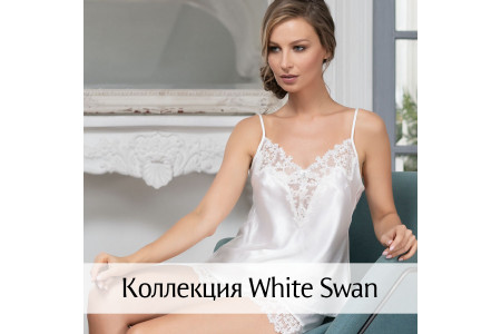 Коллекция White Swan
