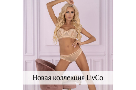 Новая коллекция LivCo
