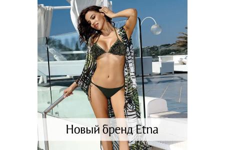 Новый бренд Etna